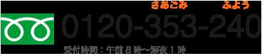 0120-353-240 さあごみふよう
