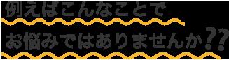 神奈川で遺品整理の業者をお探しなら | 例えばこんなことでお悩みではありませんか??