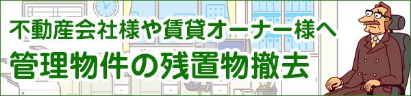 不動産会社様や賃貸オーナー様へ管理物件の残置物撤去