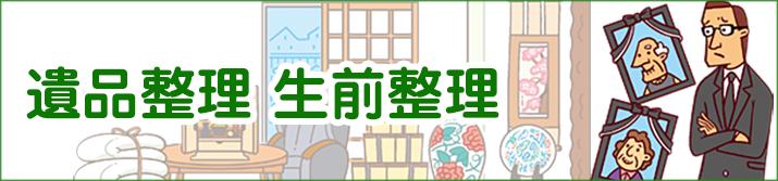 """遺品整理・生前整理の片付け""""を東京でお探しならあんしん回収"""