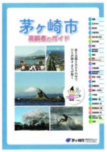 茅ヶ崎高齢者ガイド表紙