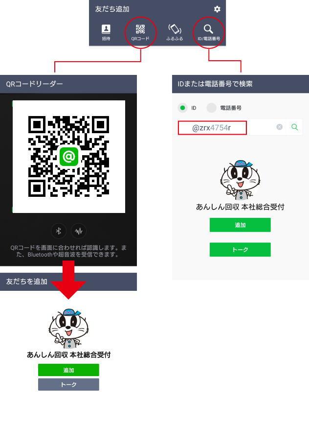 QRコードかID検索で簡単登録